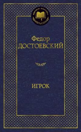 Книга Игрок