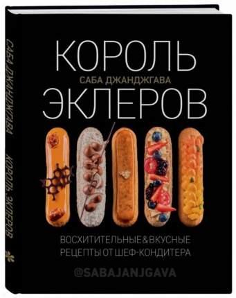 Книга Король Эклеров