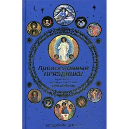 Книга Православные праздники В Рассказах любимых писателей. круглый Год