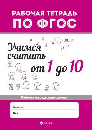 Учимся Считать От 1 до 10