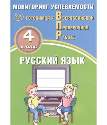 Растегаева, Русский Язык, 4 класс Мониторинг Успеваемости, Готовимся к Впр (Фгос)