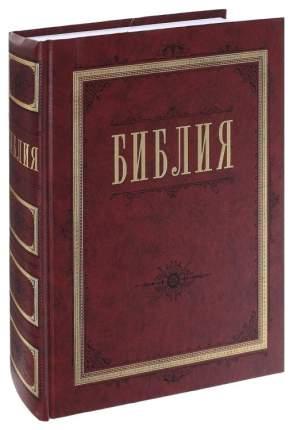 Библия. Книги Священного Писания Ветхого и Нового Завета с параллельными местами