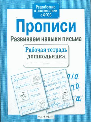 Р т Дошкольника, прописи, Развиваем навыки письма (Фгос)