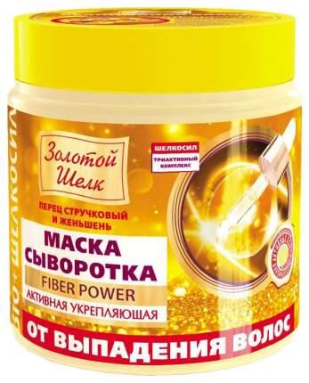 Маска-сыворотка Золотой шелк укрепляющая от выпадения волос 500 мл