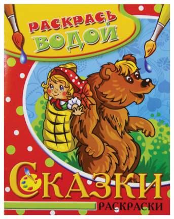 Раскрась водой. Сказки раскраски. Маша и медведь.