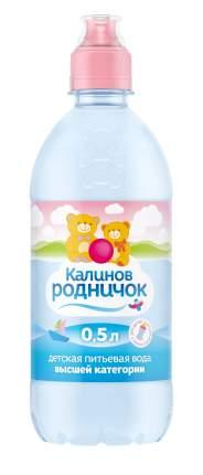 Детская вода Калинов Родник Родничок 0,5 л
