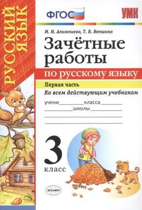 Зачетные Работы, Русский Язык, 3 класс Ч.1, Фгос (К Новым Учебникам)