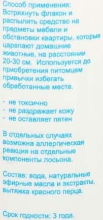 Лосьон-спрей CINDY CAT Царапать запрет 180 мл