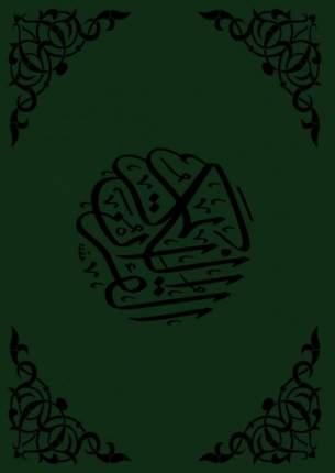 Книга Коран, перевод Смыслов