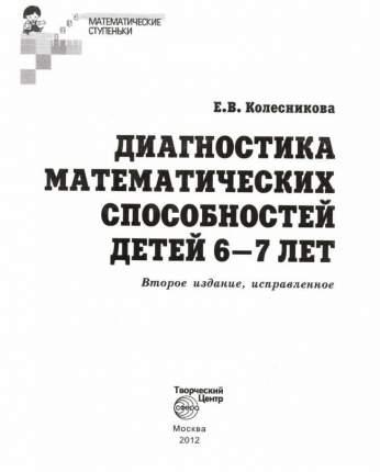 Диагностика Математических Способностей Детей 6-7 лет, - 2-Е Изд. Испр