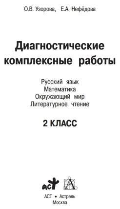 Диагностические комплексные Работы : Русский Язык, Математика, Окружающий Мир, литературно