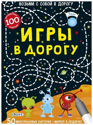 Игра в дорогу Робинс Набор из 50 многоразовых карточек + маркер