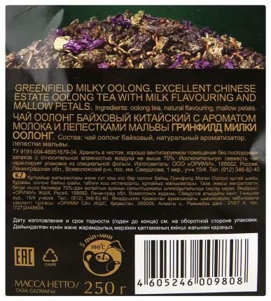 Чай зеленый Greenfield листовой  milky oolong 250 г