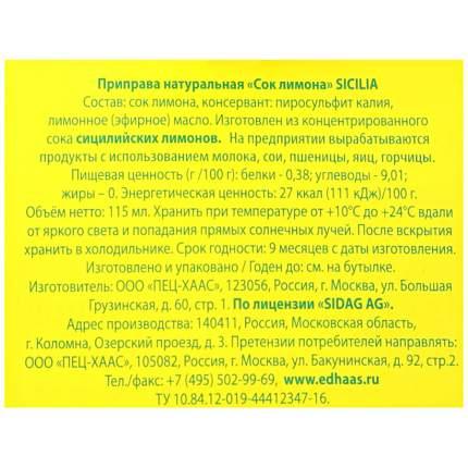 Сок Sicilia лимона приправа 115 мл