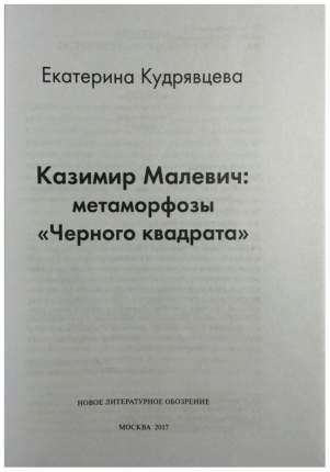 Книга Казимир Малевич: метаморфозы Черного квадрата