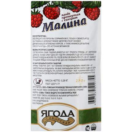 Малина протертая Ягода сибирская с сахаром 280 г