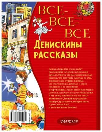 Книга Аст Драгунский В. Ю. Все-Все-Все Денискины Рассказы