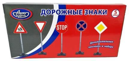 Игровой набор  Авто по-русски Дорожные знаки, 5 шт.