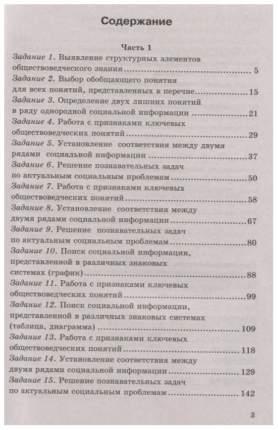 Лазебникова. Егэ `20 Банк Заданий. Обществознание 700 Заданий