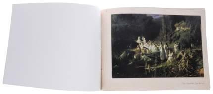 """Книга Белый Город Крамской И. """"Сказка об упрямом художнике"""""""
