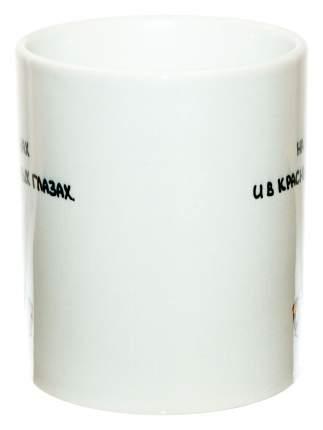 Керамическая кружка 3Dollara На кофеине и в красных заспанных глазах. MUG0358