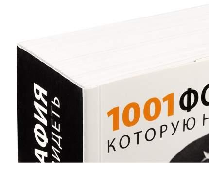 Книга 1001 фотография, которую нужно увидеть