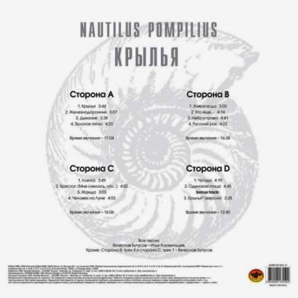 Nautilus Pompilius Крылья (2LP)