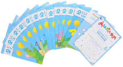 Полный годовой курс от 2 до 3 лет. 12 книг с картонной вкладкой.