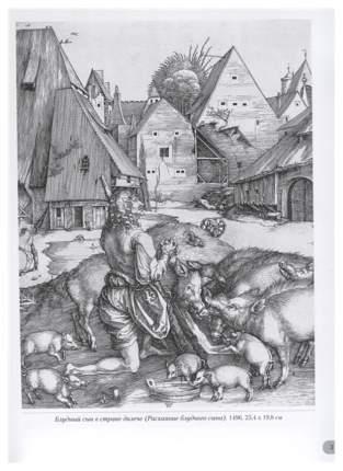 Книга Белый город Жукова Л. «Дюрер. Гравюры»