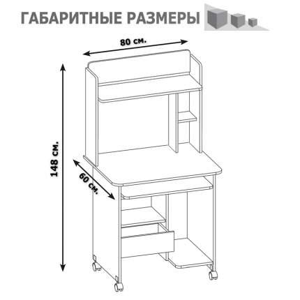 Компьютерный стол в комплекте СОКОЛ КСТ-10.1+КН-01 80x60x148, белый