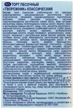 Торт Русская Нива творожник шоколадный 340 г