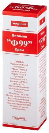 Крем Витамин Ф-99 антиоксидантное и регенерирующее действие 50 мл