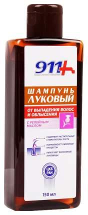 Шампунь против выпадения волос и облысения 911 луковый с репейным маслом 150 мл