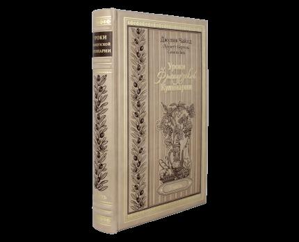 Уроки Французской кулинарии Два тома В Футляре