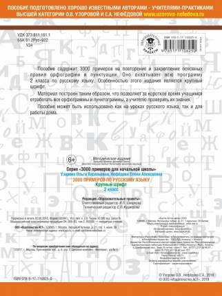 Книга 3000 примеров по Русскому Языку, 2 класс 3000 примеров для начальной Школы