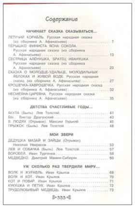 Чтение на лето. переходим В 3-Й кл. 4-Е Изд., Испр. и перераб.