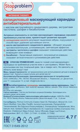 Карандаш маскирующий Стоп проблем салициловый антибактериальный тон 4,7 г