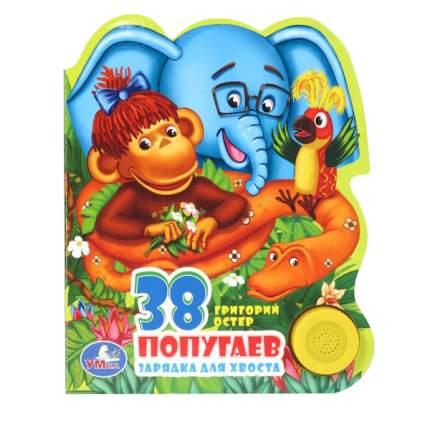 Книжка-Игрушка Умка Г. Остер. 38 попугаев 161964