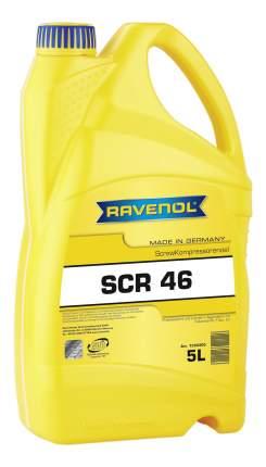 Компрессорное масло RAVENOL Kompressorenoel Screew SCR 46 5л 1330305-005-01-999