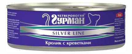 Консервы для кошек Четвероногий Гурман silver line, кролик, креветки, 24шт по 100г