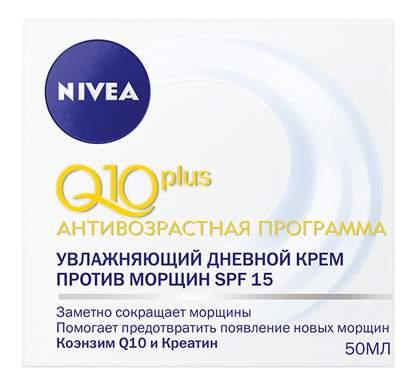Крем для лица NIVEA Q10 для нормальной и сухой кожи 50 мл