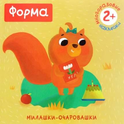 Книжка С Многоразовыми наклейками Мозаика-Синтез Милашки-Очаровашк и Форма (Мс10824)