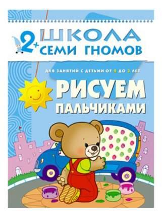 Книжка Мозаика-Синтез Школа Семи Гномов Рисуем пальчиками