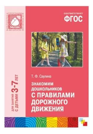 Учебное пособие Фгос Знакомим С правилами Дорожного Движения (3-7 лет)