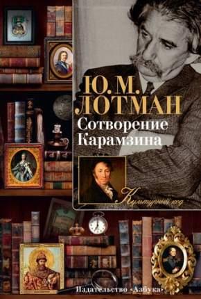 Книга Сотворение Карамзина