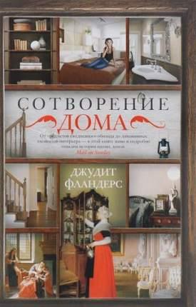 Книга Сотворение дома