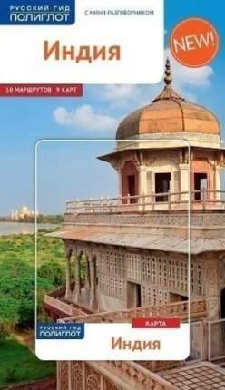Индия, Путеводитель с мини-разговорником + карта