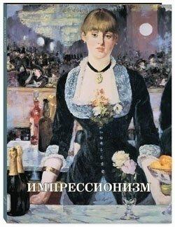 Книга Импрессионизм