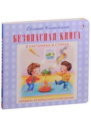 Безопасная книга