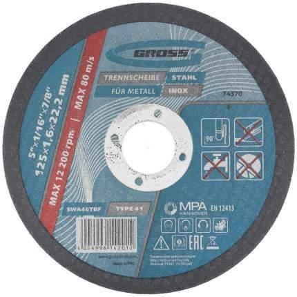 Диск отрезной абразивный GROSS 125 х 1,6 х 22 мм 74370